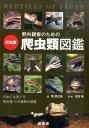 野外観察のための日本産爬虫類図鑑 [ 関慎太郎 ]