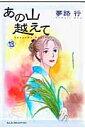 あの山越えて(13) (秋田レディースコミックスセレクション)