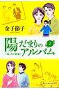 陽だまりのアルバム(1) 続・青の群像 (秋田レディースコミックスセレクション) [ 金子節子 ]