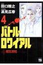 バトル・ロワイアル(4) (ヤングチャンピオンコミックス) [ 田口雅之 ]