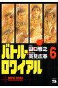 バトル・ロワイアル(6) (ヤングチャンピオンコミックス) [ 田口雅之 ]