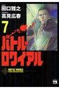 バトル・ロワイアル(7) (ヤングチャンピオンコミックス) [ 田口雅之 ]