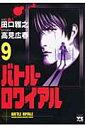 バトル・ロワイアル(9) (ヤングチャンピオンコミックス) [ 田口雅之 ]