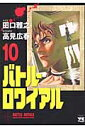 バトル・ロワイアル(10) (ヤングチャンピオンコミックス) [ 田口雅之 ]