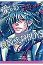 愛しの戦国武将BOYS