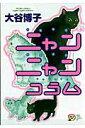 ニャンニャンコラム (秋田レディースコミックスDX) [ 大谷博子 ]
