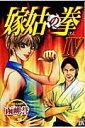 嫁姑の拳(4) (秋田レディースコミックスDX) [ 函岬誉 ]