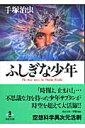 ふしぎな少年 The best story by Osamu T (秋田文庫) 手塚治虫