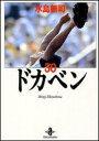 ドカベン(30) (秋田文庫) [ 水島新司 ]