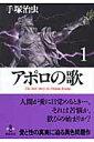アポロの歌(1) The best story by Osamu T (秋田文庫) 手塚治虫