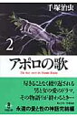 アポロの歌(2) The best story by Osamu T (秋田文庫) 手塚治虫