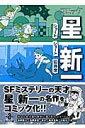 コミック星新一 ショートショート招待席 (秋田文庫) [ 星新一 ]