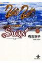 Swan(9) 白鳥 (秋田文庫) [ 有吉京子 ]