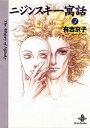 ニジンスキ-寓話(3) (秋田文庫) [ 有吉京子 ]