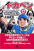 ドカベン プロ野球編(17) (秋田文庫) [ 水島新司 ]