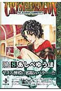 クリスタル・ドラゴン(vol.8)