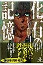 7/13(木)に届いたコミックス