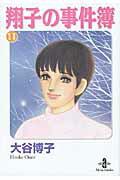 翔子の事件簿(11) (秋田文庫) [ 大谷博子 ]の商品画像