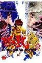 聖闘士星矢EPISODE・G 8 初回限定版