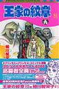 王家の紋章(第51巻)