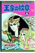王家の紋章(第54巻)