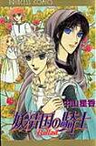 妖精国の騎士Ballad [ 中山星香 ]