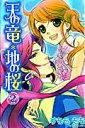 天の竜・地の桜(2)