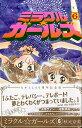 ミラクル☆ガールズ なかよし60周年記念版(6) (KCデラックス) 秋元奈美