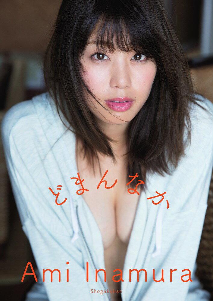 稲村亜美1st写真集どまんなか [ 西條 彰仁 ]の商品画像