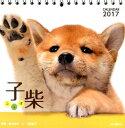 子柴カレンダー(2017)