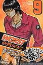 WORST(9) (少年チャンピオンコミックス) [ 高橋ヒロシ ]