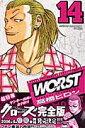 WORST(ワースト)(14) (少年チャンピオンコミックス) [ 高橋ヒロシ ]
