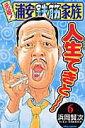 元祖!浦安鉄筋家族(6) (少年チャンピオンコミックス) [ 浜岡賢次 ]
