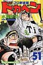 ドカベン プロ野球編(51) (少年チャンピオンコミックス) [ 水島新司 ]
