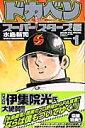 ドカベン スーパースターズ編(1) (少年チャンピオンコミックス) [ 水島新司 ]