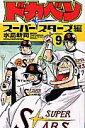 ドカベン スーパースターズ編(9) (少年チャンピオンコミックス) [ 水島新司 ]