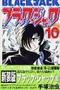 ブラック・ジャック(10) (少年チャンピオンコミックス) [ 手塚治虫 ]