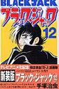 ブラック・ジャック(12) (少年チャンピオンコミックス) [ 手塚治虫 ]