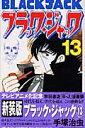 ブラック・ジャック(13) (少年チャンピオンコミックス) [ 手塚治虫 ]