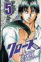 クローズZERO(5) (少年チャンピオンコミックス) [ 高橋ヒロシ ]
