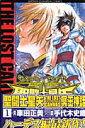 聖闘士星矢 THE LOST CANV(1)