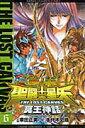 聖闘士星矢THE LOST CANVAS冥王神話(6)