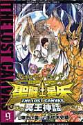聖闘士星矢THE LOST CANVAS冥王神話(9)
