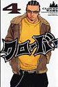 クローバー(4) (少年チャンピオンコミックス)