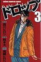 ドロップ(3) (少年チャンピオンコミックス) [ 鈴木大 ]