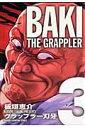グラップラー刃牙完全版(3) BAKI THE GRAPPLER (少年チャンピオンコミックス) [ 板垣恵介 ]
