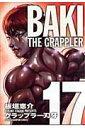 グラップラー刃牙完全版(17) BAKI THE GRAPPLER (少年チャンピオンコミックス)