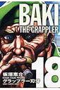 グラップラー刃牙完全版(18) BAKI THE GRAPPLER (少年チャンピオンコミックス)