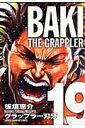グラップラー刃牙完全版(19) BAKI THE GRAPPLER (少年チャンピオンコミックス)