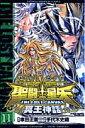 聖闘士星矢THE LOST CANVAS冥王神話(11)